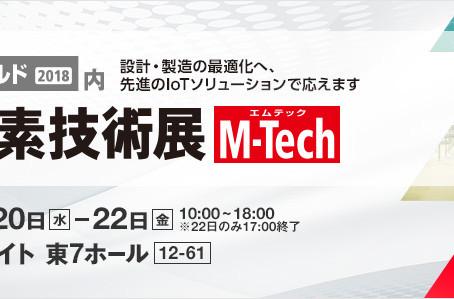 機械要素技術展にトミテックは足立ブランドとして出展します!