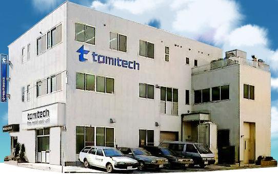 株式会社トミテック 六町 本社・工場
