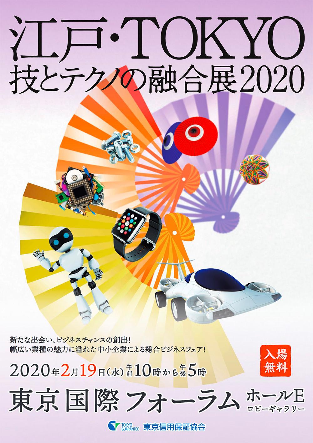 江戸・TOKYO技とテクノの融合展2020
