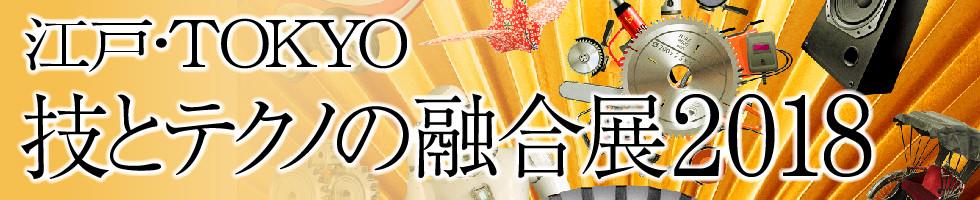 江戸・TOKYO技とテクノの融合展2018