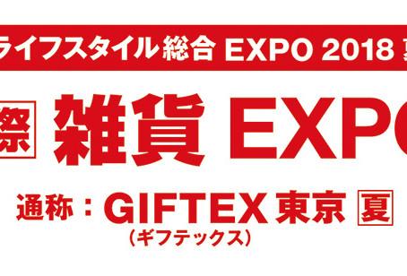 ライフスタイル総合EXPO 国際雑貨EXPOに出展いたします。