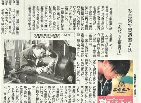 岐阜新聞に掲載されました。