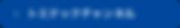トミテックチャンネル