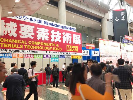 足立ブランドとして機械要素技術展に出展しました。