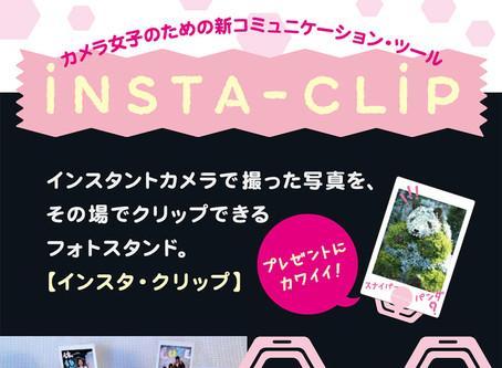 雑貨EXPOで新商品「iNSTA-CLiP」を発表します