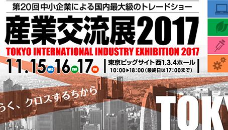 産業交流展2017に出展いたします。