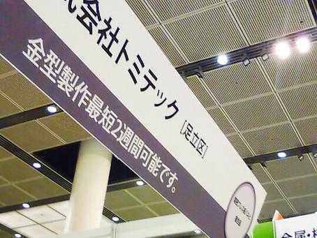 「江戸・TOKYO 技とテクノの融合展2017」に出展しました。