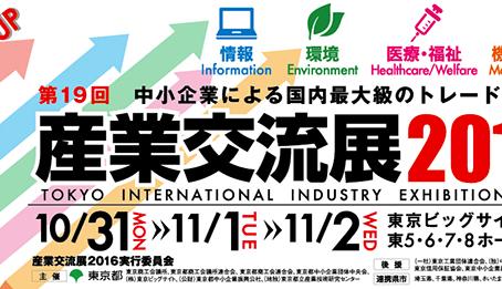 産業交流展2016に出展いたします。