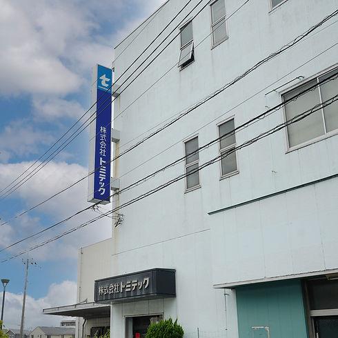 株式会社トミテック六町本社・工場