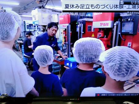 夏休み工場見学会がありました。