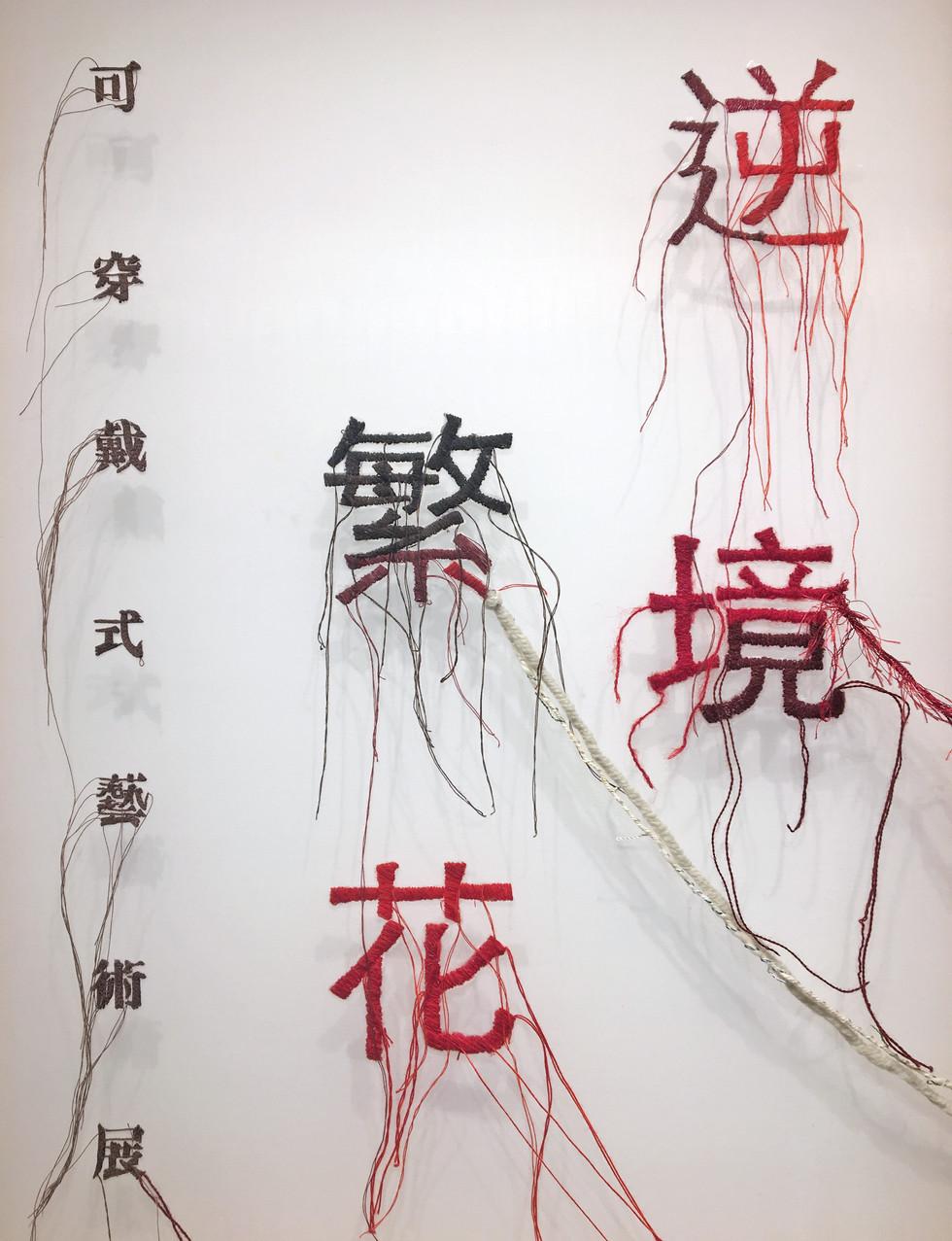 Wanhua.Horiecho.Art.Festival_NO!W.Across