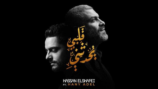 حسن الشافعي مع هاني عادل - قلبي يحدثني   Hassan El Shafei ft. Hany Adel - Qalby Yohadethony