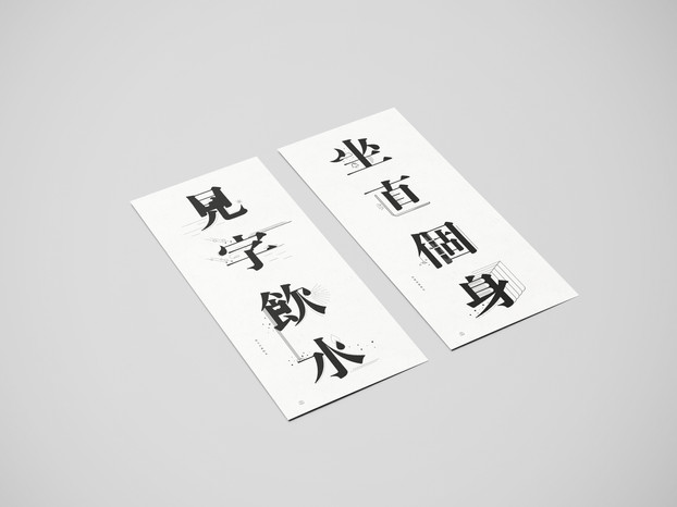 CHINESE TYPOGRAPHY POSTER