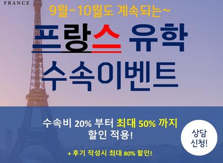 2020년 9-10월 수속 이벤트