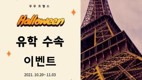 2021.10.20~11.03 수속 이벤트