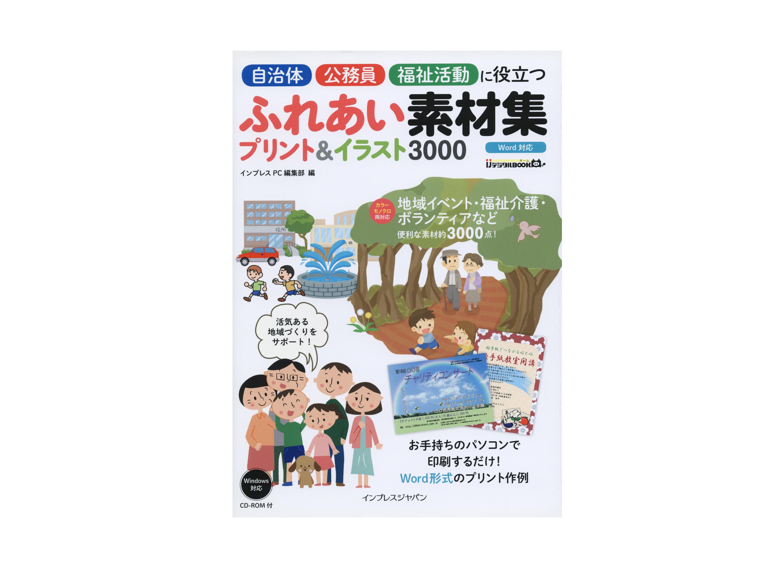 自治体・公務員・福祉活動に役立つ ふれあい素材集プリント&イラスト300