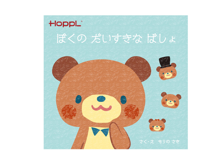 HOPPL商品紹介絵本