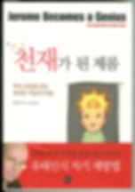 Jerome Korean.jpg
