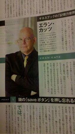 Japan President magazine.jpg