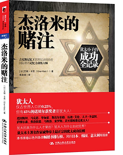 Eran katz - Chinese book2.png