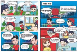 손흥민책만화2