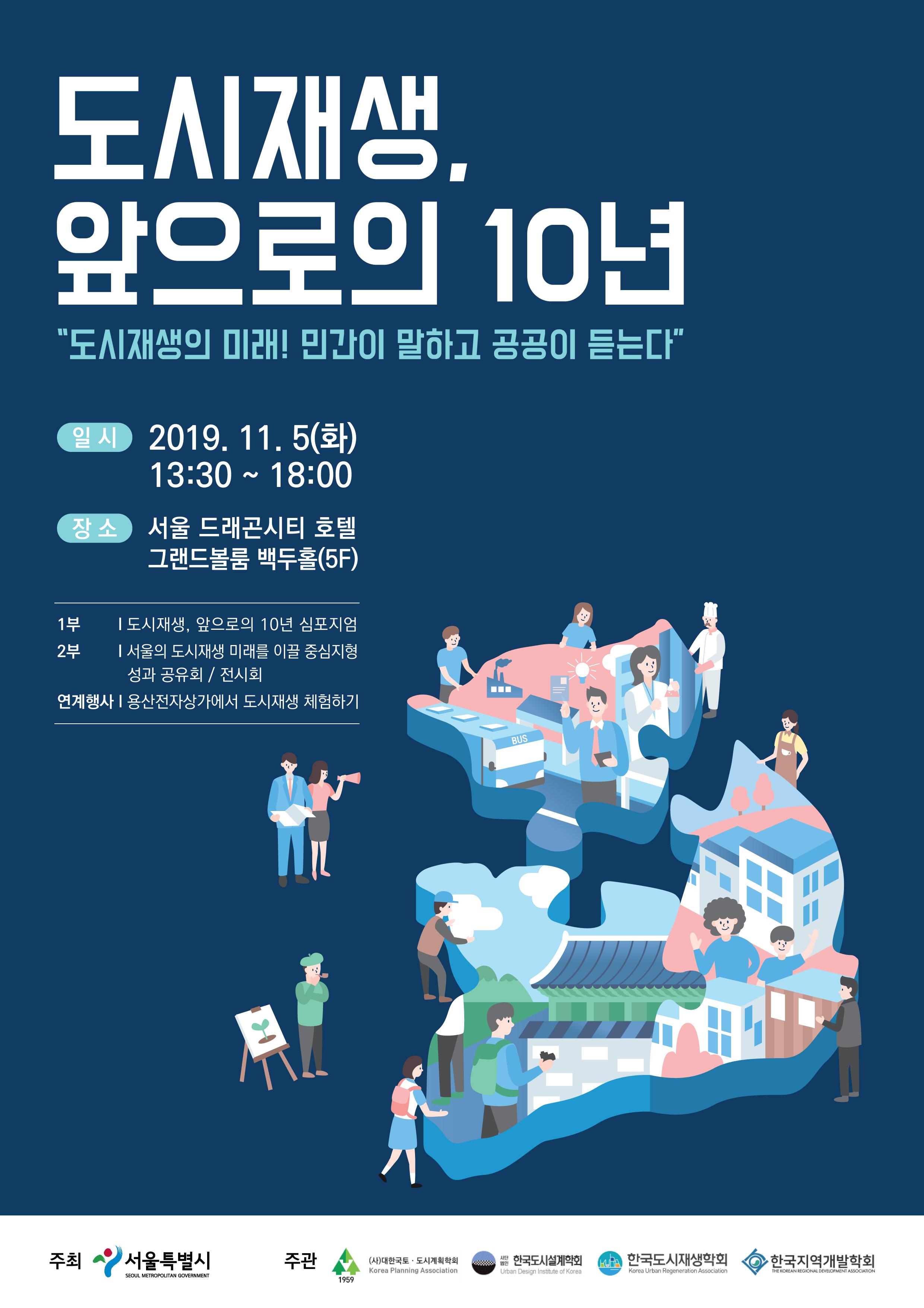 도시재생사업 포스터