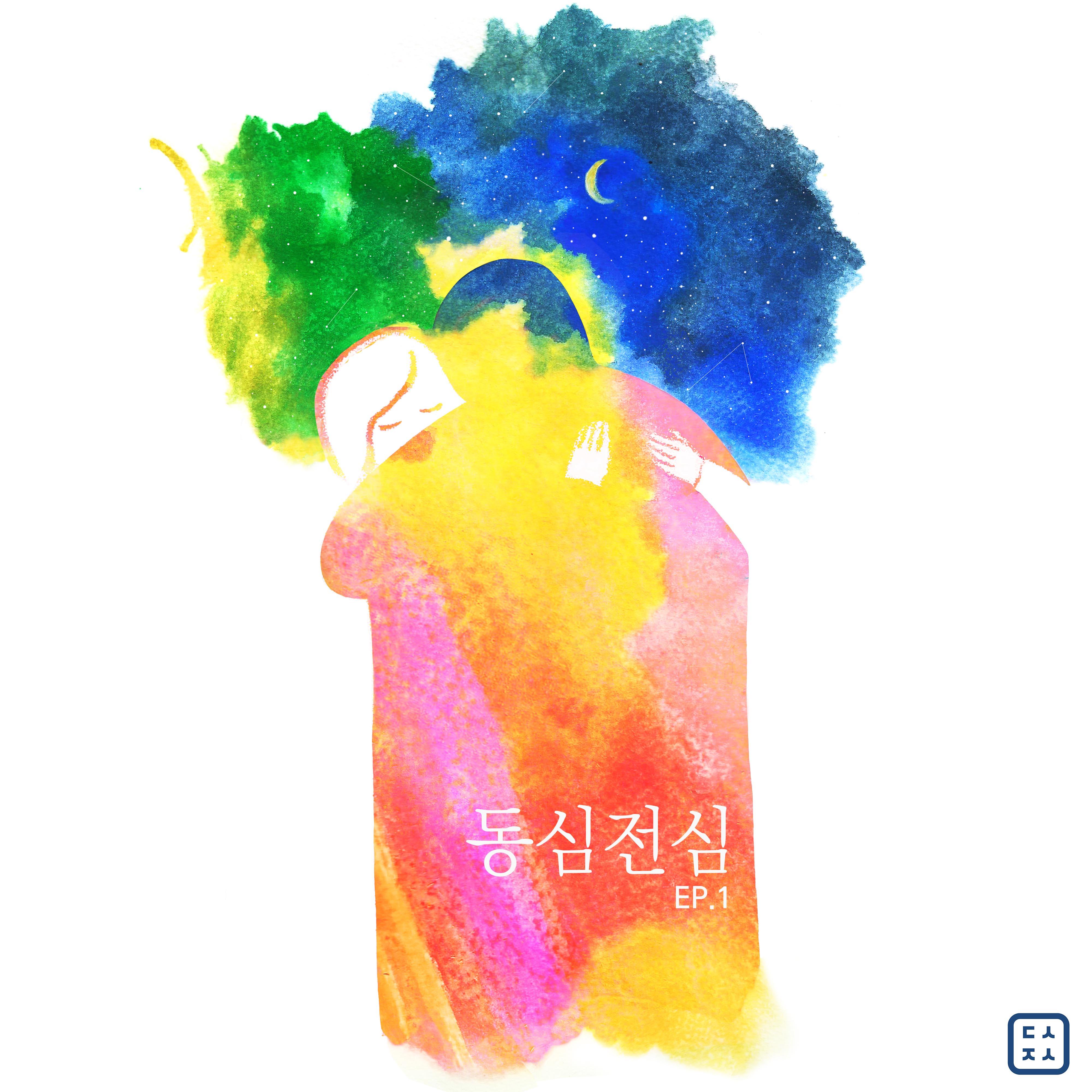 동심전심_커버1