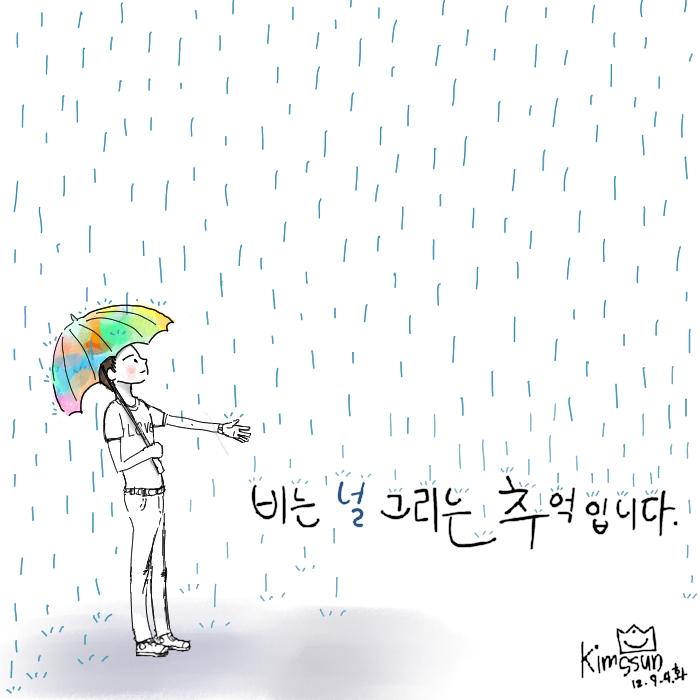 비는 나에게