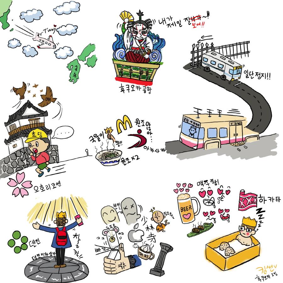 후쿠오카여행기