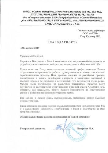 Благодарность Московский 155.jpg