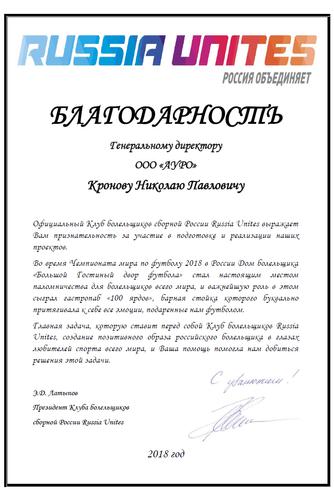 Клуба болельщиков сборной России Russia Unites