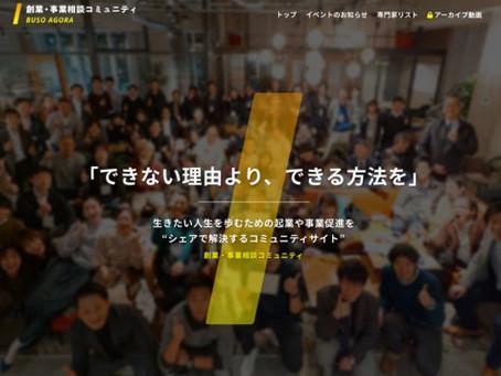 この春開設!町田コワーキングで「起業」や「事業促進」をシェアで解決するコミュニティサイト
