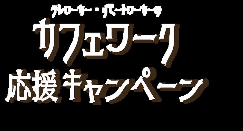 文字.png