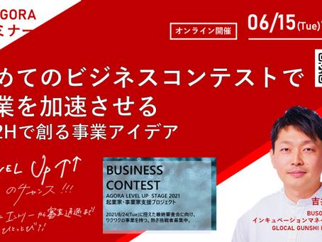 【セミナーレポート】初めてのビジネスコンテストでも大丈夫!挑戦する前に知っておくべき、ビジネスコンテストに参加する7つのメリットと事業を加速させる『5W2Hで創る』事業発想術とは?