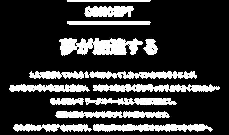 コンセプト.png