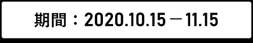 10月キャンペーン.png