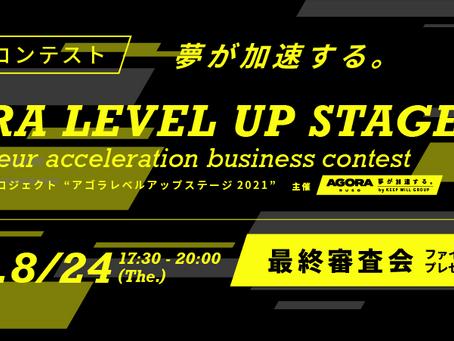 「AGORALEVEL UP STAGE 2021」~起業家・事業家支援プロジェクト~ AGORAビジネスアイデアコンテスト最終審査会を開催します