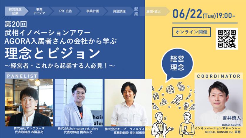2021.06.22イノアワサムネイル(最新).png