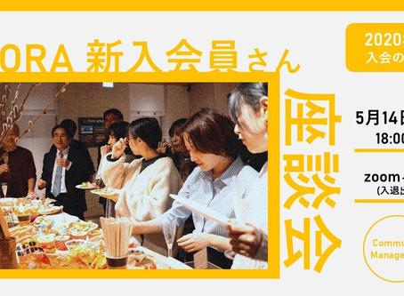BUSOAGORAコミュニティを公開!オンライン新規会員座談会を開催しました@町田コワーキングシェアオフィス