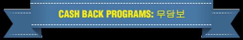 cash back programs.png