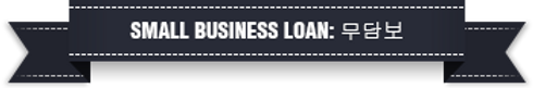 small business loan.png