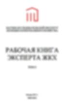 Рабочая книга эксперта ЖКХ
