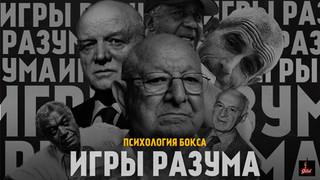 Психология бокса. Игры разума со Святославом Шталем и Сергеем Падве.