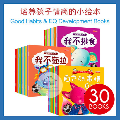 Children's Good Habits and EQ Development Audio Book Set