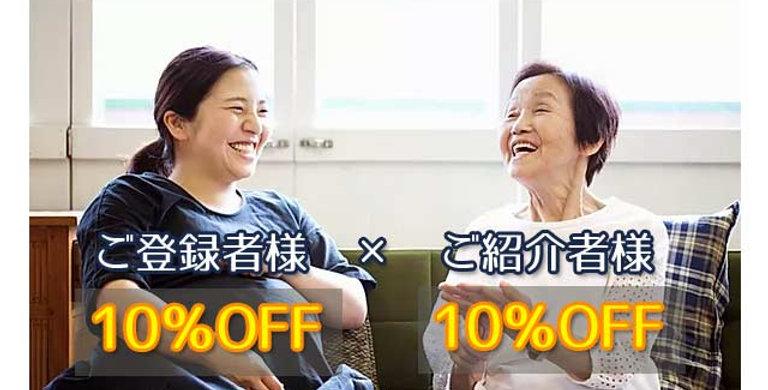 お友達ご紹介クーポンで『friendvfriend』どちらも10%OFF!!