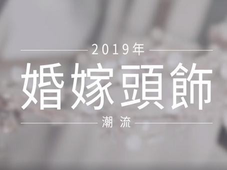 2019婚嫁頭飾潮流 - shebride