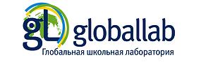 логотип ГлобалЛаб.png