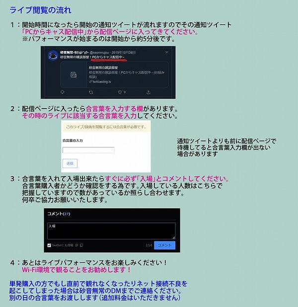 砂物語配信案内3.jpg