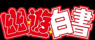 Yuyu Hakusho anime figure