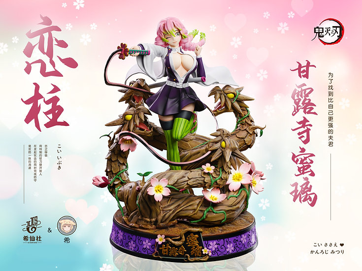 Xi Xian She Studio -Demon Slayer Love Pillar Kanroji Mistsuri